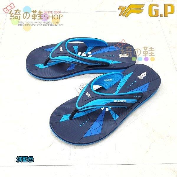 【超商取貨免運費】【G.P涼拖鞋】淺藍色 男生運動涼拖鞋 夾腳式拖鞋