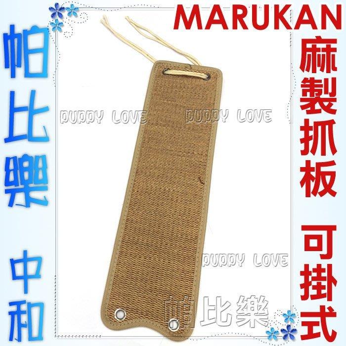 帕比樂-(可超取)日本MARUKAN,麻制雙面抓板CT-403 貓抓板,吊掛平放兩用,貓咪超愛抓