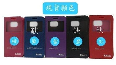 金山3C配件館 HTC One E9 E9+/E9 PLUS/E9X 皮套 單視窗皮套 手機套