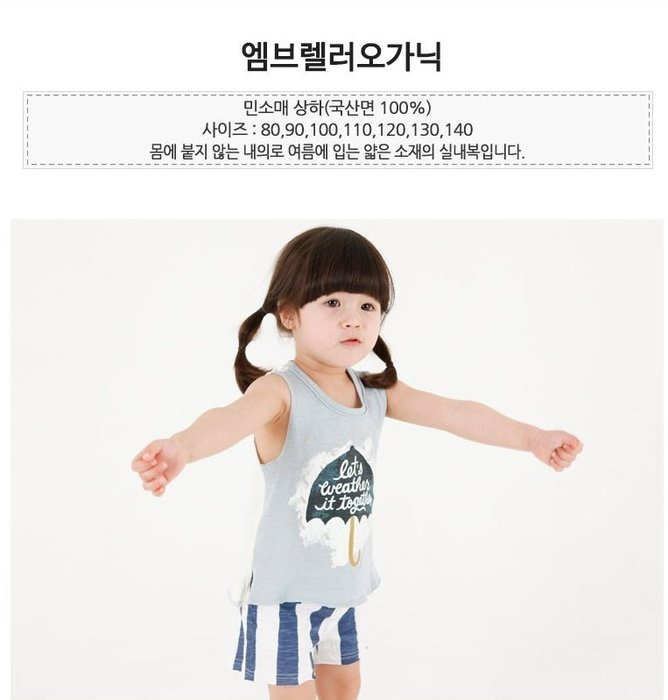 『韓國童裝連線』《現貨》雨傘款無袖短褲休閒套裝〞