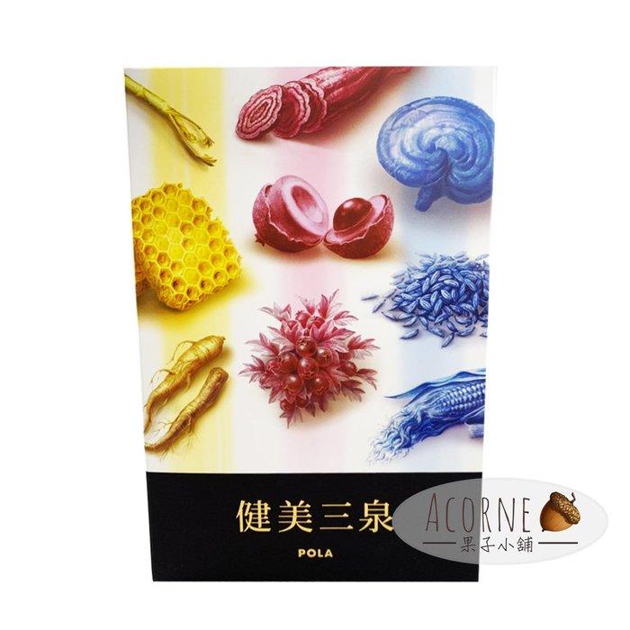 果子小舖. 日本夏天熱銷!日本 專柜新版POLA 健美三泉 全方位徹底調理體質