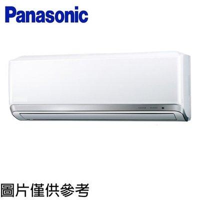 Panasonic國際牌【CS-RX125GA2/CU-RX125GCA2】20-21坪 RX系列 變頻冷專 分離式冷氣
