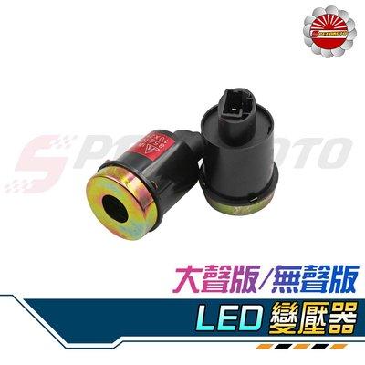 【Speedmoto】LED 方向燈 繼電器 防快閃 勁戰 MANY VJR 機車閃光器防快閃2P/3P通用型防水定位燈