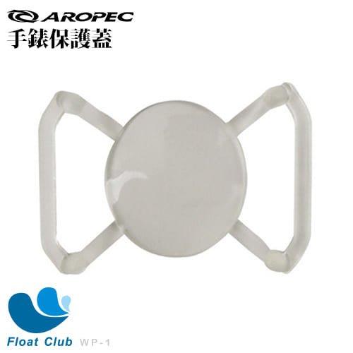 AROPEC 手錶鏡頭保護蓋 防磨 防刮 WP-1