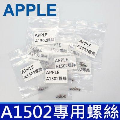 現貨 APPLE 蘋果 MacBook Retina A1398 A1425 A1502 底殼 外殼 螺絲 一組10入