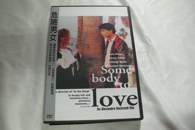 雲閣555~DVD_危險男女 SOMEBODY TO LOVE