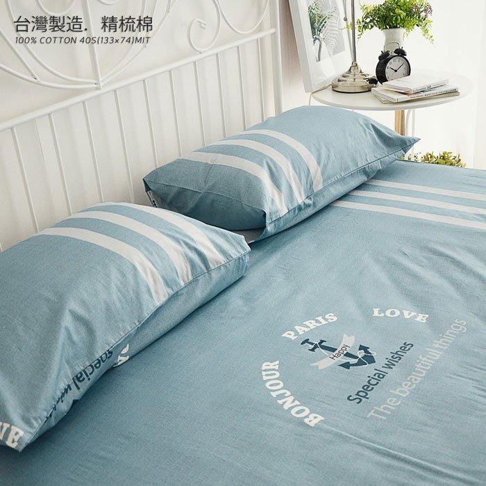 MIT精梳棉【日安巴黎】雙人/床包枕套組-絲薇諾