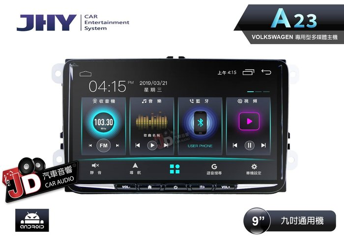 【JD汽車音響】JHY A23 VW專用 福斯 九吋通用機主機。安卓系統9.0/內建DSP處理器/支援WIFI/9吋
