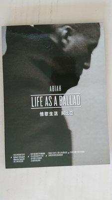 【鳳姐嚴選二手唱片】 ABIAH 阿比亞 / Life as a ballad 情歌生活