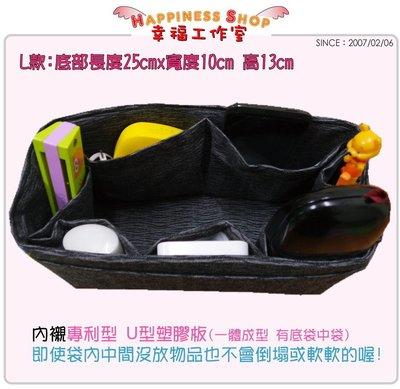◎幸福工作室◎特價外平面內格層款袋中袋(25x10cm)→包包收納袋(Longchamp 長帶S。非摺疊短帶S)(預購)