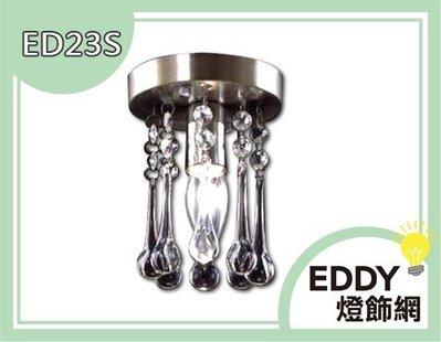 Q【EDDY燈飾網】(ED23S) 吸頂燈 水晶燈 吊燈 E14燈座 可裝LED燈泡 水珠 水滴 高貴奢華 展場藝廊 裝