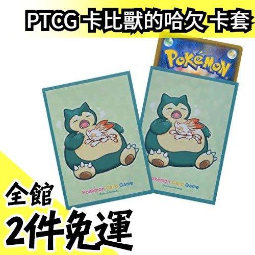日本原裝 【64枚入】日版 PTCG 卡比獸的哈欠 官方卡套 VMAX 瑪莉  寶可夢中心【水貨碼頭】