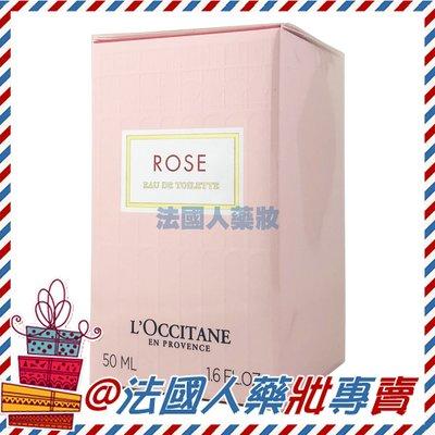 @法國人 L'occitane 歐舒丹 玫瑰花園淡香水50ml