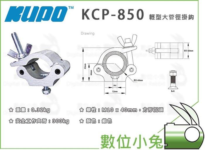 數位小兔【KUPO KCP-850 輕型大管徑掛鉤】單臂扣 配件 載重300kg 鋁合金 零件 適用管徑48-60MM