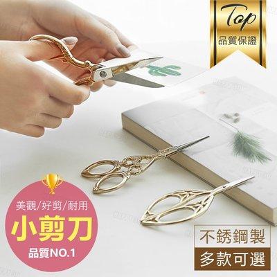 設計感剪復古小剪刀裁縫剪家用剪刀手工針...