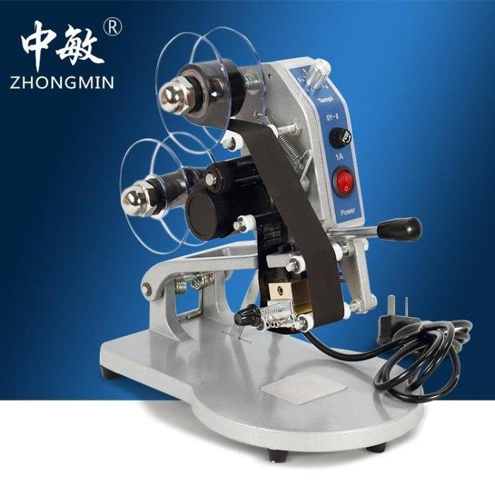 DY-8手動色帶打碼機 直熱式打標簽生產日期鋼印印碼機 噴碼機【】