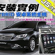 勁聲安卓影音 安裝實例 CAMRY HYBRID JS 10.2吋專用型安卓系統主機 全觸控 TOYOTA 7.5代
