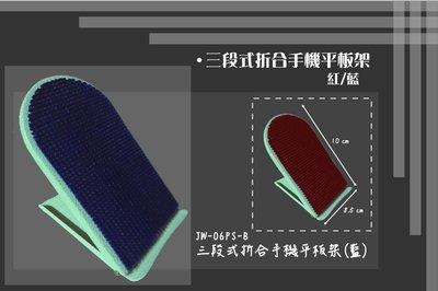 限時搶購!《快易傢》JW-05PS-B三段式折合手機平板架 手機座 電話架 筆電架/2色可選