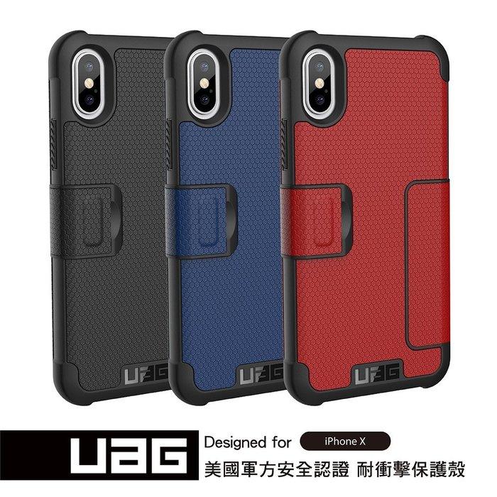 地表最強手機殼 UAG iPhone X 超防摔 抗衝擊 側掀系列 手機保護殼