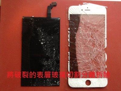 【Akai iphone手機維修】iphone6 plus液晶螢幕破裂更換 5.5吋螢幕破裂 維修零件