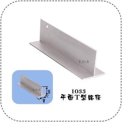 Y.G.S~其他五金系列~1033平面T型鋁條 (含稅)
