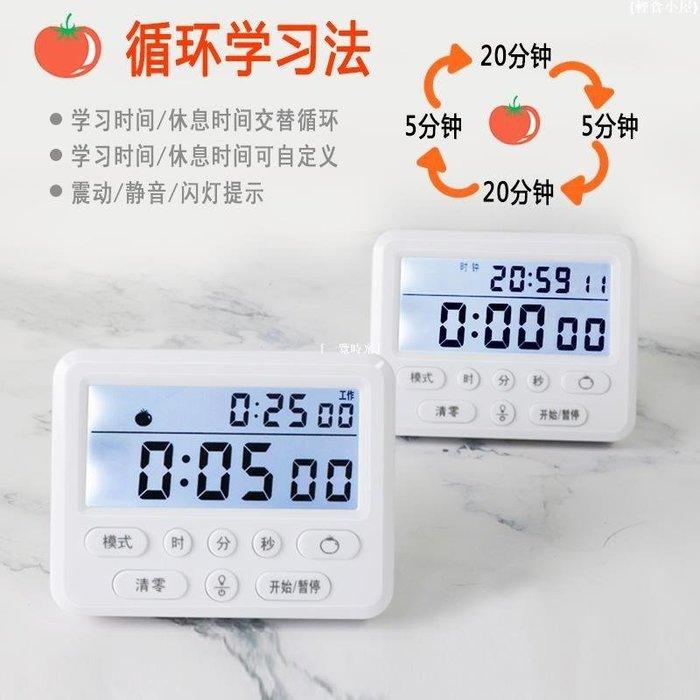 {輕食小屋} 兩用定時計時器提醒做題時間管理學生學習多功用雙屏靜音震動鬧鐘G3L62