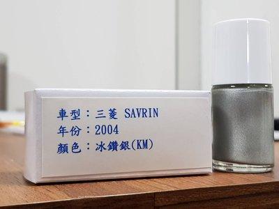 艾仕得Cromax 原廠配方點漆筆.補漆筆 MITSUBISHI 三菱 SAVRIN 顏色:冰鑽銀 色號:KW