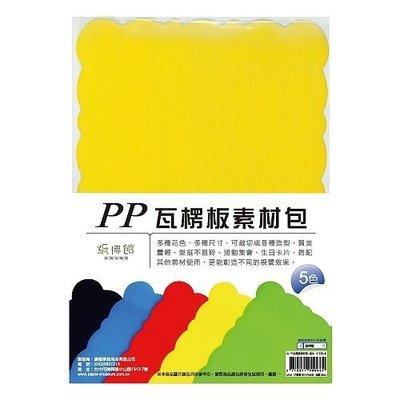 Luckshop  C129-8-A4/PP瓦楞板素材包-基本(中雲邊)(留言、卡片製作、隨意拼貼)