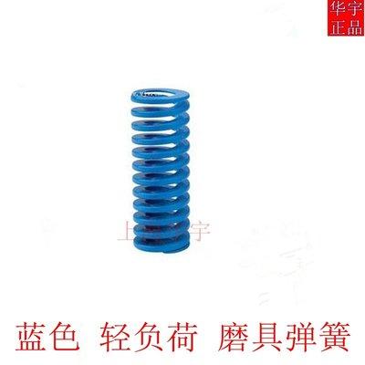阿里家 藍色輕負荷 矩形扁形 模具彈簧TL 60*30*60/ 70/ 80/ 90/ 100/ 125/ 150 嘉義市
