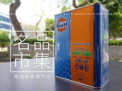 【性能油品】日本原裝 海灣 Gulf ARROW GT20 0W20 0W-20 雙酯類 可刷卡 美孚 ELF