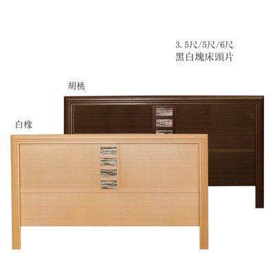 【在地人傢俱】19 簡單購-黑白塊胡桃/白橡6尺床頭片 LC618-29