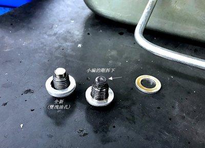 本田猴子Monkey MSX125 GROM CC110 C125 機油磁鐵螺絲CRF250 CB150R 磁力卸油油塞