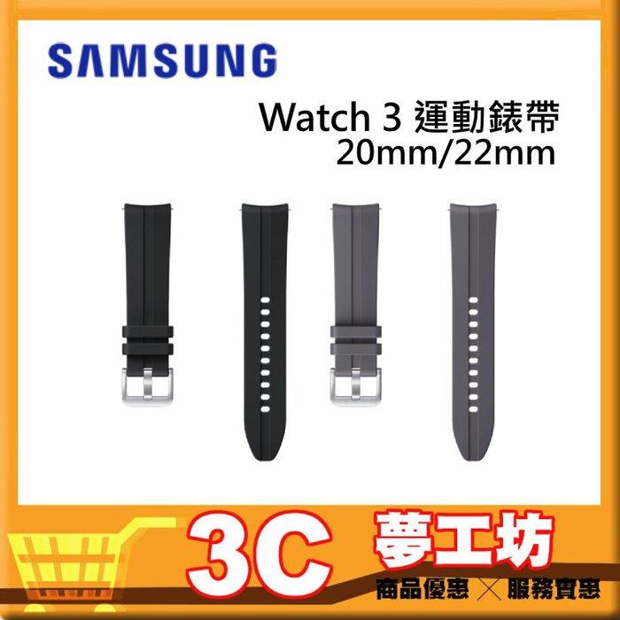 【公司貨】Samsung Galaxy Watch 3 潮流運動原廠錶帶 R840 R845 R850 R855