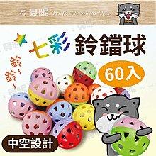 【現貨*超取限購兩桶*附發票】寵物鈴鐺球《60入/桶》 貓 鸚鵡