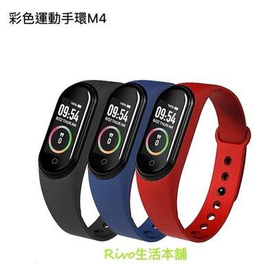 M4 智能運動手環 手錶 彩色螢幕 記步 米四