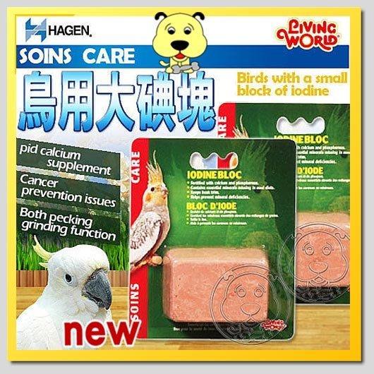 【幸福培菓寵物】HAGEN》赫根LW鳥用大碘塊66.5g 特價119元