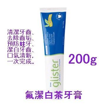 白茶牙膏 200公克 【 滿1,500免運 】白茶 牙膏  °☆ 良興代購小舖 ☆°