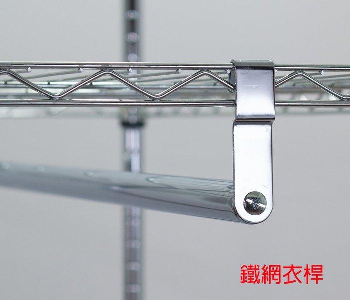 鬥相報 60cm 吊衣桿含掛勾 加購免運費 衣架 收納架 層架 鐵架 置物架 波浪架 鐵力士架