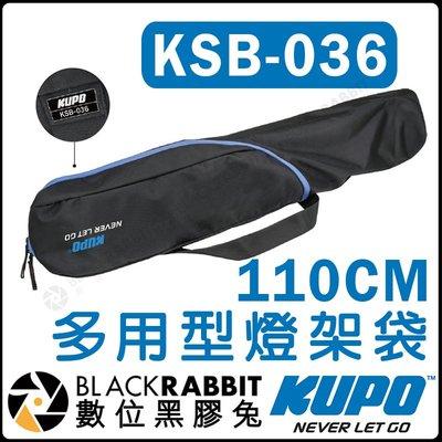 數位黑膠兔【 KUPO KSB-036 多用型 燈架袋 110cm 】 手提 側背 GRIP 090 121 燈架 腳架