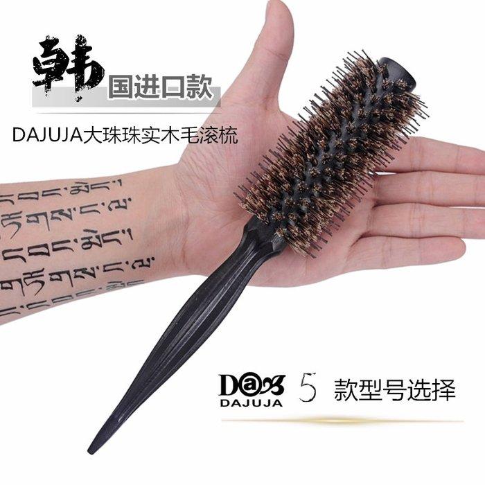 造型梳 捲髮棒韓國原裝進口大珠珠豬鬢毛滾梳專業吹劉海發根內扣梨花頭卷發梳子