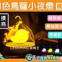 【樂購王】《觸控 鳥籠燈 原廠》LED 小鳥燈...