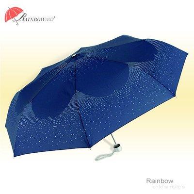 【RainBow雨傘】Bling Bling 璀璨星辰-折疊傘(深海藍) /防風傘手開傘陽傘洋傘折傘抗UV傘(2支免運)
