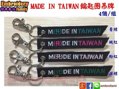 ※embrofami現貨※經典4色MADE IN TAIWAN 台灣製造鑰匙圈吊牌背包吊飾 ( 4色 / 組)