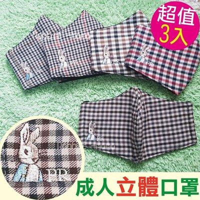 兔子媽媽(超值3入)彼得兔口罩/台灣製,比得兔格紋雙層立體口罩66881 防曬/舒適/透氣