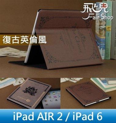 【妃凡】復古風 英倫風 iPad Air2 iPad 6 平板皮套 保護套 皮套 可立式支架 保護殼