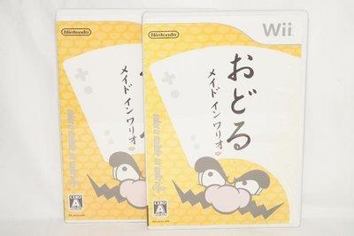 日版 Wii 舞動壞利歐工坊