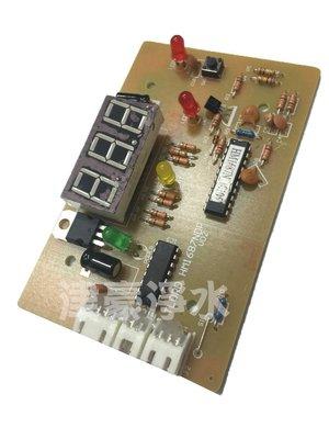 【津豪淨水】豪星牌 飲水機專用 電路板(微電腦板) 1687-無壓型