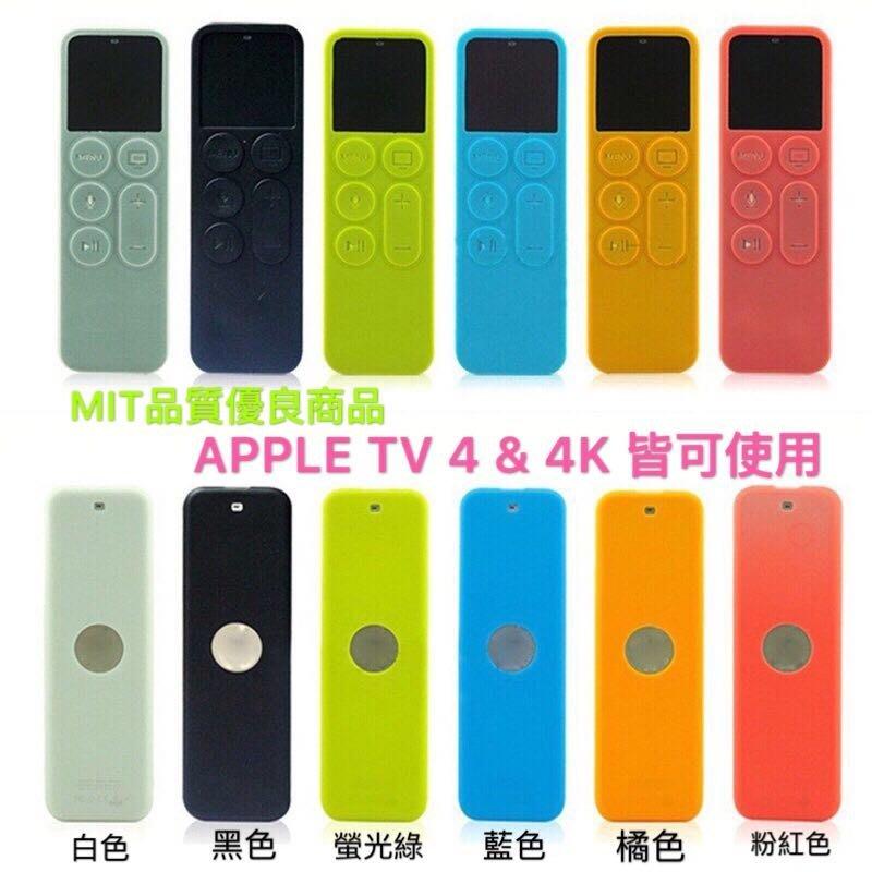 預購中⚠️蘋果 APPLE TV4 / TV4K 遙控器保護套 / 遙控器套 / TV4遙控套