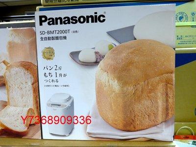 現貨~價內詳*Panasonic國際*製麵包機【SD-BMT2000T】麵包、麵條自己做方便又安全.可自取..