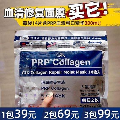 XL小麗的正韓店日本gik prp血清膠原蛋白面膜女補水保濕修復肌膚提拉緊致14片